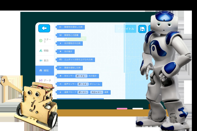 ロボット先生&Fab-Robo